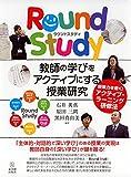 [Round Study]教師の学びをアクティブにする授業研究─授業力を磨く! アクティブ・ラーニング研修法