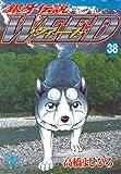 ウィード―銀牙伝説 (38) (Nichibun comics)