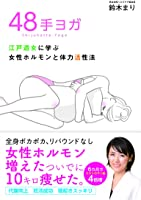 48手瑜伽 -江户游女学习的女性荷尔蒙与体力活性法-