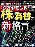 週刊ダイヤモンド 2019年 3/30 号 [雑誌] (株・為替の新格言)