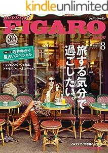 madame FIGARO japon (フィガロ ジャポン)2020年8月号[旅する気分で過ごしたい。/石井ゆかりの星占い]: -