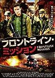 フロントライン・ミッション[DVD]
