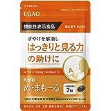 えがお め・まもーる 【1袋】(1袋/62粒入り 約1ヵ月分) ルテイン 機能性表示食品