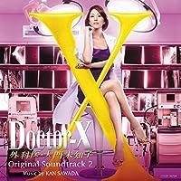 『ドクターX~外科医・大門未知子~Original Soundtrack 2』 Music by 沢田完