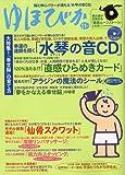 ゆほびか 2009年 11月号 [雑誌]