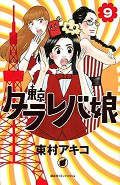 東京タラレバ娘の最新刊