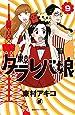 東京タラレバ娘 第09巻
