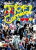 たむらけんじファミリー「TKF CARNIVAL 2009」[DVD]