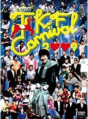 TKF たむらけんじファミリー CARNIVAL2009