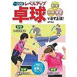 DVD レベルアップ卓球 科学・技術・練習で必ず上達!