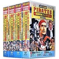 PIRATES 海賊映画コレクション DVD全4巻 40枚組 (収納ケース付)セット