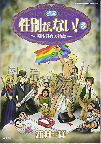 性別が、ない!  (3) (ぶんか社コミックス)
