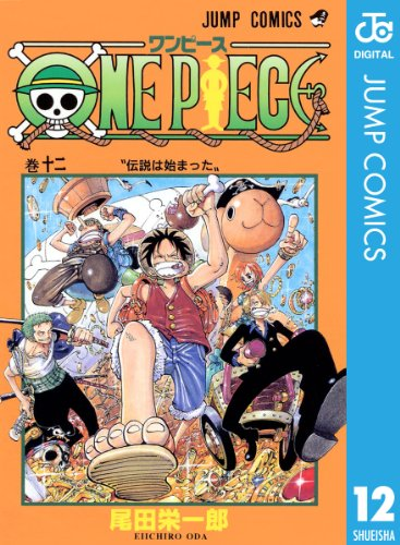 ONE PIECE モノクロ版 12 (ジャンプコミックスDIGITAL)の詳細を見る
