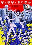 星と革命と坂口杏子 / 岩村 月子 のシリーズ情報を見る