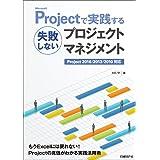Microsoft Projectで実践する失敗しないプロジェクトマネジメント (マイクロソフト関連書)