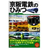 京阪電鉄のひみつ