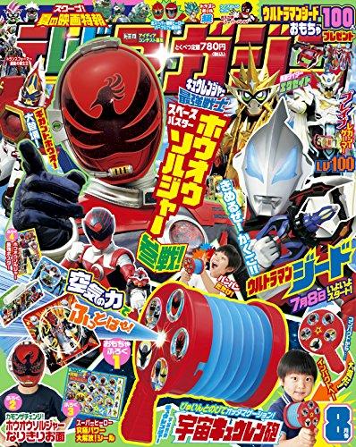 テレビマガジン 2017年 08 月号 [雑誌]