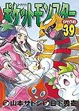 ポケットモンスタースペシャル(39) (てんとう虫コミックススペシャル)