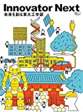 InovatorNext 未来を創る東大工学部 (日経BPムック 「変革する大学」シリーズ)
