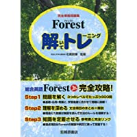 Forest(フォレスト)解いてトレーニング