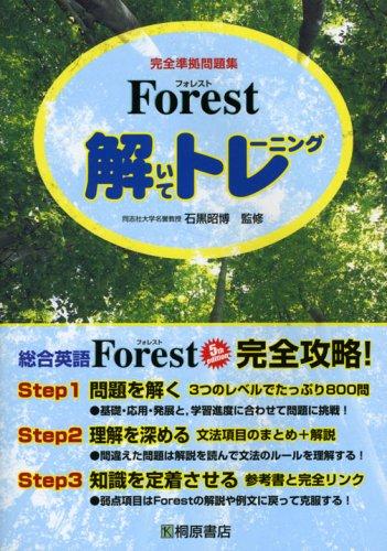 Forest(フォレスト)解いてトレーニングの詳細を見る