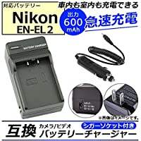 AP カメラ/ビデオ 互換 バッテリーチャージャー シガーソケット付き ニコン EN-EL2 急速充電 AP-UJ0046-NKEL2-SG