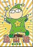遠山塾 / 遠山 拓磨 のシリーズ情報を見る