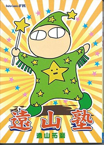 遠山塾―遠山琢磨作品集 (ダイトコミックス)の詳細を見る