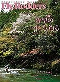 Fly Rodders 2017 春号―FlyFishing Magazine 特集:2017待望の一匹を釣る (CHIKYU-MARU MOOK) 画像