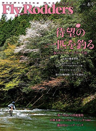 Fly Rodders 2017 春号―FlyFishing Magazine 特集:2017待望の一匹を釣る (CHIKYU-MARU MOOK)の詳細を見る