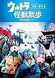 ウルトラ怪獣散歩~横浜/新潟編~[DVD]