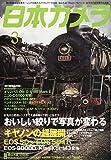 日本カメラ 2015年 03 月号 [雑誌] 画像