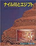 ナイル川とエジプト (たくさんのふしぎ傑作集)