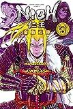 仁王 ~金色の侍~(3) (週刊少年マガジンコミックス)