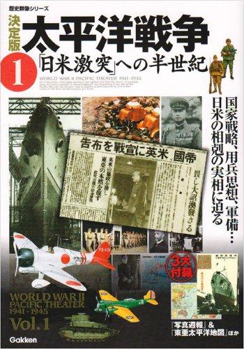 太平洋戦争 決定版 (1) 「日米激突」への半世紀 (歴史群像シリーズ)の詳細を見る