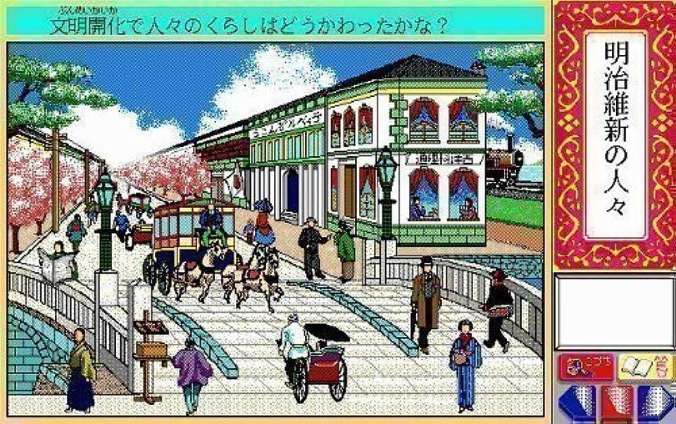 それにもかかわらずパーフェルビッドリクルートスクールナビ 日本の歴史 <明治、現代>