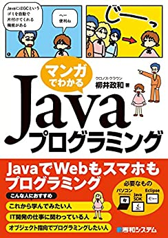 [クロノス・クラウン柳井政和]のマンガでわかるJavaプログラミング