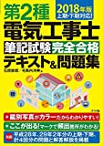2018年版 第2種電気工事士筆記試験 完全合格テキスト&問題集
