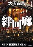絆回廊: 新宿鮫10 (光文社文庫)