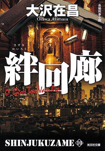 絆回廊: 新宿鮫10 (光文社文庫)の詳細を見る