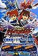 超速変形ジャイロゼッター アルバロスの翼 全国走破! ドライバーズナビ 3DS版 (Vジャンプブックス)