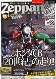 Zeppan BIKES Volume10 (絶版バイクス10) 2011年 12月号 [雑誌]