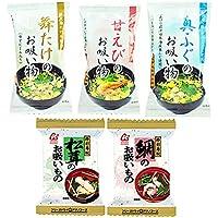 フリーズドライ お吸い物 5種類20食セット (アマノフーズ イー・有機生活) (即席 お吸い物)