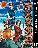キングダム 17 (ヤングジャンプコミックスDIGITAL)