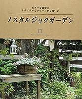 ノスタルジックガーデン (MUSASHI MOOK)