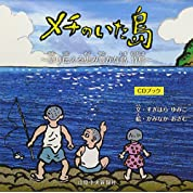 絵本メチのいた島CD