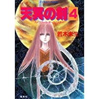 ハイスクール・オーラバスター 天冥の剣4 (集英社コバルト文庫)