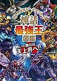 神話最強王図鑑 (最強王図鑑シリーズ)
