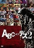ABC・オブ・デス2[DVD]