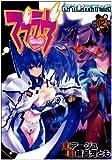 マブラヴ・アンリミテッド 02 (電撃コミックス)